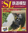 週刊 SL鉄道模型 Nゲージ ジオラマ製作マガジン(64)