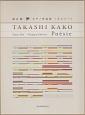 加古隆ピアノ作品集 《ポエジー》 オリジナルエディション