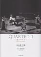 QUARTET2~風のワルツ~ ピアノ四重奏曲