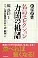名局セレクション力闘の棋譜