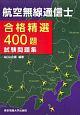 航空無線通信士 合格精選400題 試験問題集