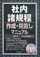 社内諸規程 作成・見直しマニュアル CD-ROM付