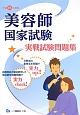 美容師国家試験 実戦試験問題集 平成25年