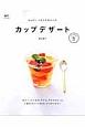 カップデザート ゼリー、ババロア、プリン、アイスクリーム 人気のスイーツをカップスタイルで! ひんやり、ふるふる59レシピ