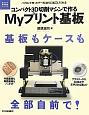コンパクト3D切削マシンで作るMyプリント基板 電子工作HI-Techシリーズ パソコンで作ったデータどおりに加工してくれる
