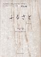 ふるさと(2012年NHK紅白ver) ピアノ伴奏・バイオリンパート付き 唄:嵐