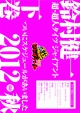 鈴村健一の超・超人タイツ ジャイアント~ついにスケジュールがあいました 2012秋~ 下巻