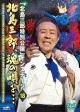「北島三郎特別公演」オンステージ18 北島三郎、魂の唄を・・・
