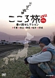 にっぽん縦断 こころ旅 2012 春の旅セレクション 千葉・埼玉・群馬・栃木・茨城