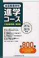全国看護学校進学コース 入学試験問題・解答集 2014-2015