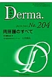 Derma. 2013.5 肉芽腫のすべて Monthly Book(204)