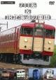 711系&JR北海道の車両