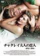 チャタレイ夫人の恋人 -劇場公開版-