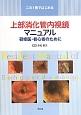 この1冊ではじめる 上部消化管内視鏡マニュアル 研修医・初心者のために