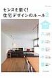 住宅デザインのルール 180のデザインテクニック センスを磨く!(2)