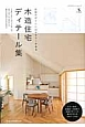 木造住宅 ディテール集 空間デザインにはセオリーがある