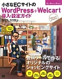 小さなECサイトのWordPress+Welcart 導入・設定ガイド Welcart公式ガイド 無料ツールで作る! オリジナルのショッピングサイト