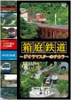箱庭鉄道 ジオラマスターのチカラ 大井川鐡道井川線編/伊豆急行線編