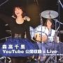 森高千里 YouTube公開収録&Live at Yokohama BLITZ(DVD付)