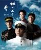 NHK スペシャルドラマ 坂の上の雲 5 留学生【Blu-ray】