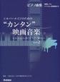 """シルバーエイジのための""""カンタン""""映画音楽 ピアノ曲集~JCAAコンサート「ピアノ悠々」~ (2)"""