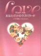 あなただけのラブバラード J-POP最新ヒットセレクション