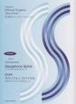 須川展也 サクソフォン=コレクション オリジナル編 新実徳英 サクソフォン・スパイラル 2本のアルト・サクソフォンのために