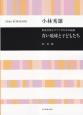 小林秀雄/児童合唱とピアノのための組曲「青い地球と子どもたち」