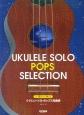 ウクレレ・ソロ・ピップス名曲選 タブ譜ですぐ弾ける