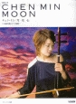 チェン ミン/月亮心 二胡用数字譜&ピアノ伴奏譜付