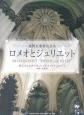 金管五重奏による ロメオとジュリエット 東京メトロポリタン・ブラス・クインテット