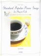 カフェで流れる スタンダード・ポップス・ピアノ曲集