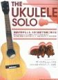 ザ・ウクレレ・ソロ 日本の名曲・世界のポピュラー名曲集 ABC楽譜で表現する