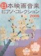 日本映画音楽ピアノ・コレクション 2009 日本映画19タイトル 全26曲収録