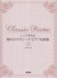 シニア世代の憧れのクラシック・ピアノ名曲集(上)
