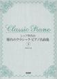 シニア世代の憧れのクラシック・ピアノ名曲集(下)