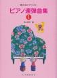 ピアノ連弾曲集 夢みるピアニスト(1)