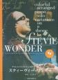 楽譜 スティーヴィーワンダー CD付