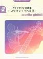カラオケCD&スコア ヴァイオリン名曲集<永久保存版> スタジオジブリ名曲選 スタジオジブリ名曲選