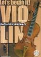 さぁ ヴァイオリンをはじめよう! レパートリー伴奏CD付