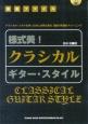 様式美!クラシカル ギター・スタイル CD付 クラシカルメタルを弾くために必要な奏法、理論の実践