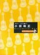 ギター・ソロで弾く!小田和正