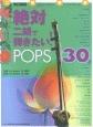 二胡楽譜集 絶対二胡で弾きたい!POPS30曲