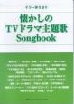 懐かしのTVドラマ主題歌songbook ギター弾き語り
