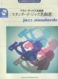 アルトサックス名曲集 スタンダード・ジャズ