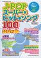 J-POP スーパー・ヒット・ソング100 2013 ギター弾き語り
