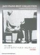 ジャズ・ピアノ・ベスト・コレクション やさしく弾ける