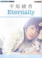 平原綾香/Eternally
