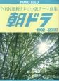 NHK連続テレビ小説テーマ曲 朝ドラ 1992-2005