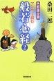 マンガで読む般若心経<改訂版> 色即是空篇 (2)